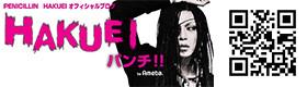 PENICILLIN HAKUEIオフィシャルブログ「HAKUEI パンチ!!」
