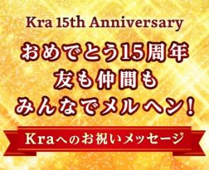 bnr_15tn_anniversary_sp