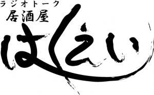 HAKUEI/居酒屋はくえい