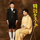 kumamushi_1st_shokai_A