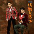 kumamushi_1st_shokai_B