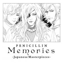Memories 〜Japanese Masterpieces〜初回限定盤
